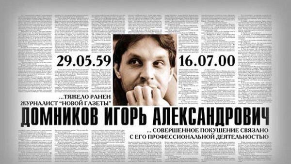 Скриншот сайта памяти Игоря Домникова, архивное фото
