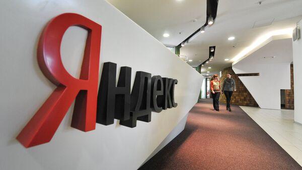 Офис компании Яндекс в Москве, архивное фото