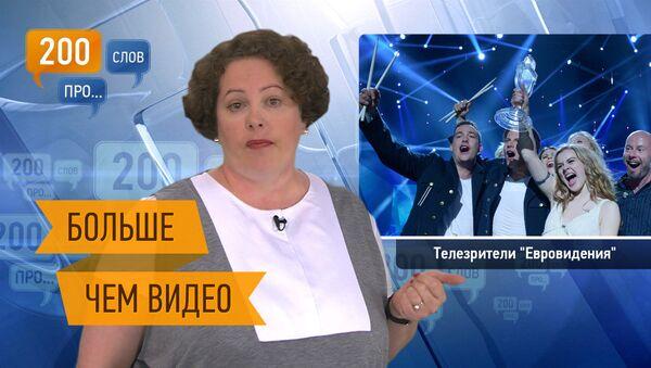 200 слов про телезрителей Евровидения