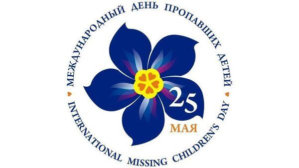 Логотип Международного дня пропавших детей
