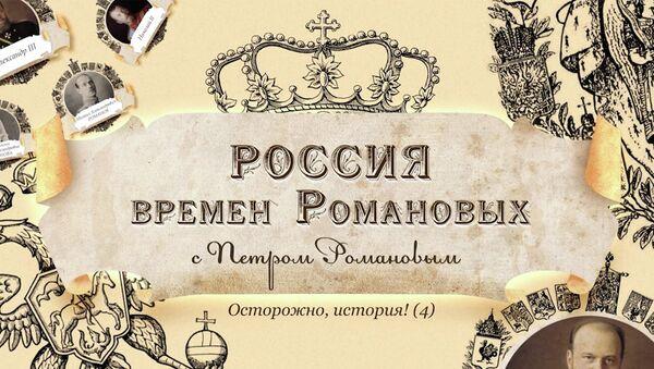 Бирон и Анна Леопольдовна: правители на час
