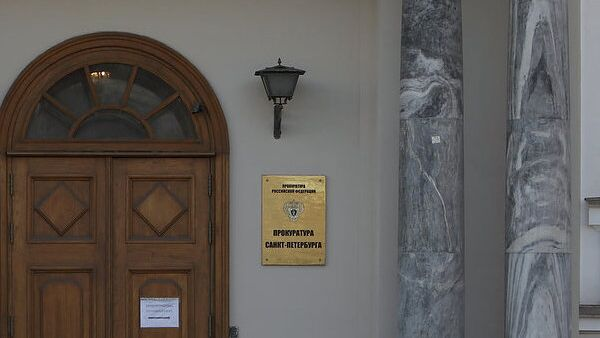 Здание прокуратуры Санкт-Петербурга