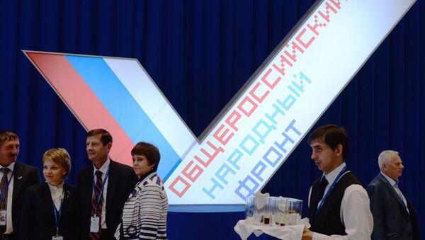 Учредительный съезд Общероссийского народного фронта