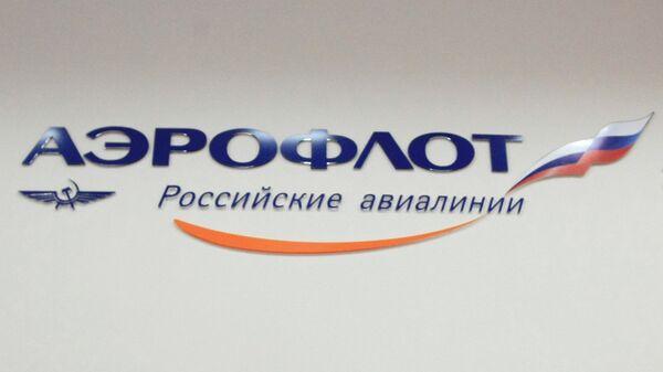 Компания Аэрофлот - Российские авиалинии. Архив