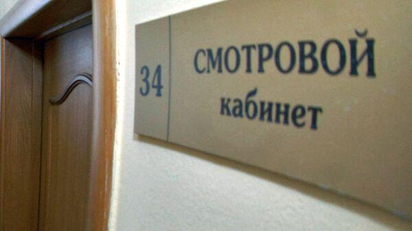 Осмотр в женской консультации городской больницы Челябинска. Архив