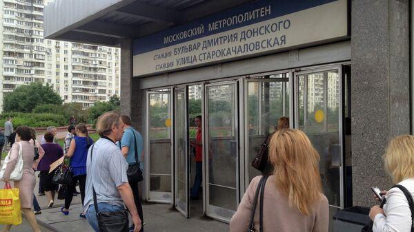 Cтанция столичной подземки Бульвар Дмитрия Донского