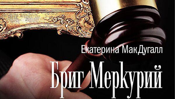 Обложка книги Екатерины МакДугалл Бриг Меркурий