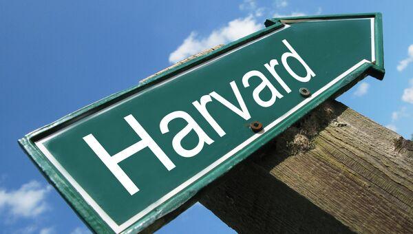 Гарвард, архивное фото