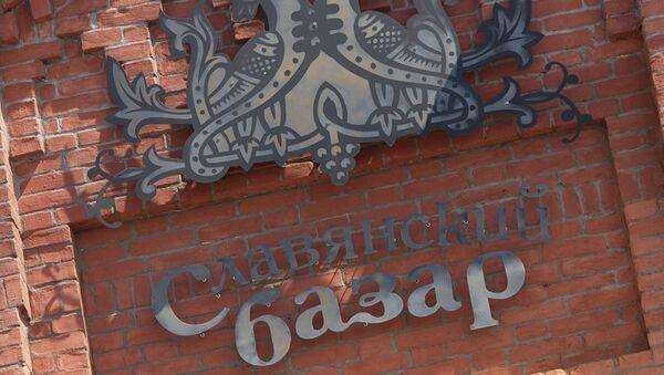 Славянский базар. Архивное фото.
