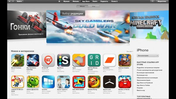 Apple App Store. Архивное фото