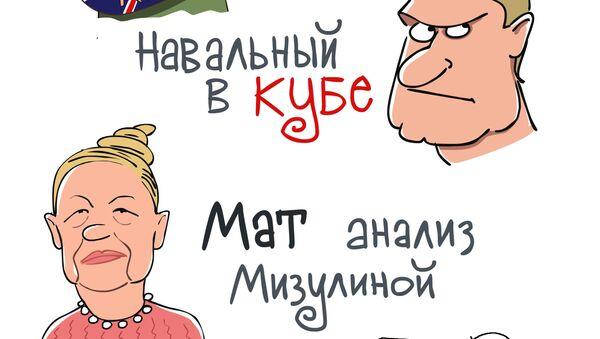Итоги недели в карикатурах Сергея Елкина. 22.07.2013 - 26.07.2013