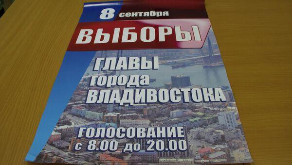 Выборы главы Владивостока