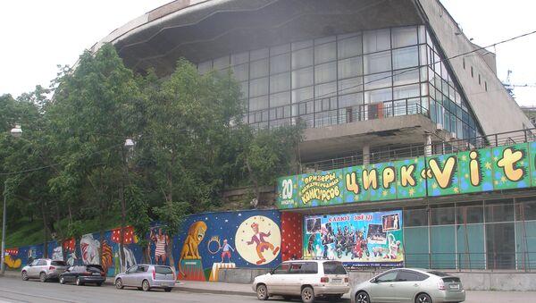 Цирк во Владивостоке, архивное фото