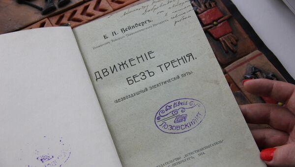 Брошюра по публичной лекции Вейнберга, которую он прочитал в Петербурге в 1914 году