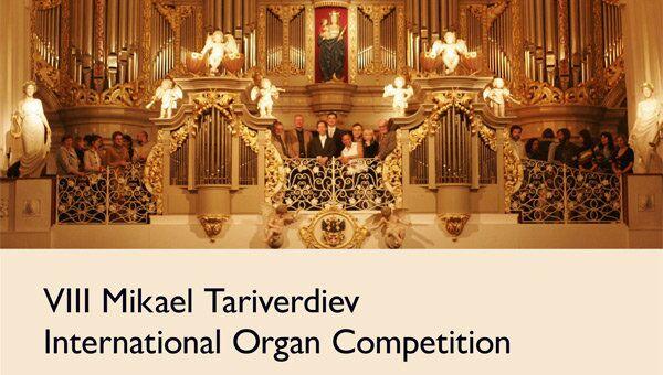 Конкурс органистов имени Микаэла Таривердиева