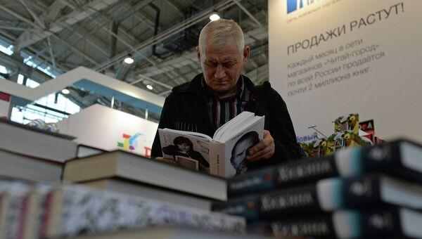 Посетитель Московской международной книжной выставки-ярмарки, архивное фото