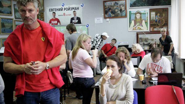Кандидат в мэры Екатеринбурга Евгений Ройзман в предвыборном штабе