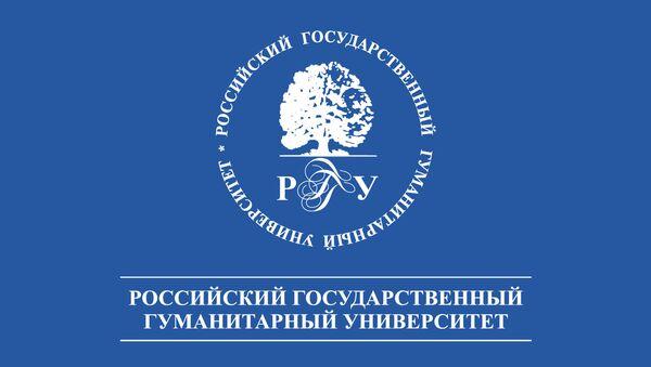 РГГУ. Архивное фото