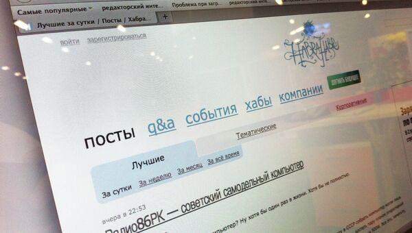 Социальная сеть IT-специалистов Хабрахабр