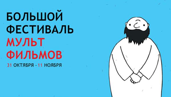 Большой Фестиваль Мультфильмов 2013