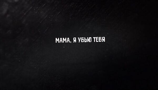 Елены Погребижской Мама, я убью тебя (трейлер)