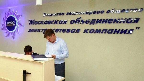 ОАО Московская объединенная электросетевая компания. Архивное фото