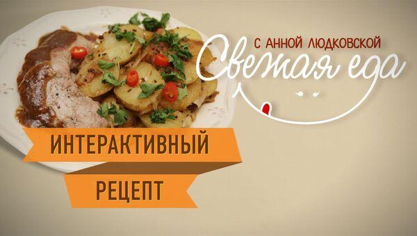 Еда на холода: рецепт сочной свинины с жареной картошкой