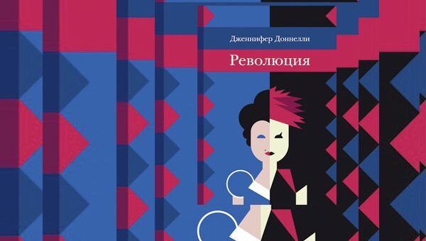Дженнифер Доннелли Революция, издательство 4-я улица, 2013