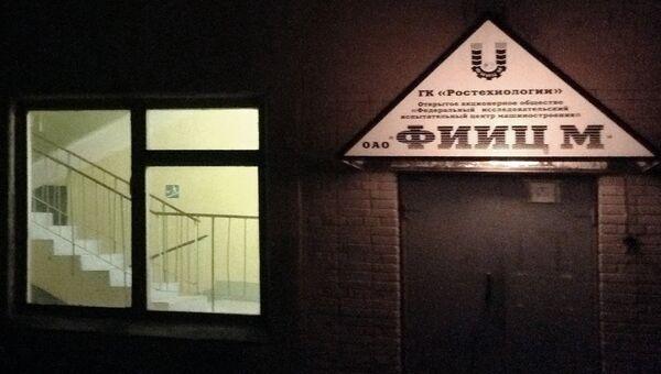 Здание ФИИЦ М в поселке Новый Быт Чеховского района Подмосковья ,гендиректором которого назначен экс-министр обороны Анатолий Сердюков