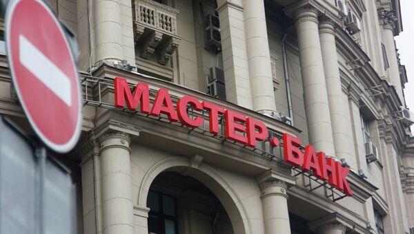 Здание офиса ОАО Мастер-Банк