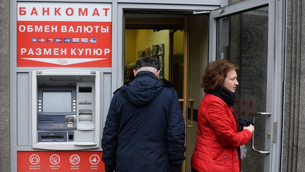 Вкладчики Мастер-банка в первый день выплат забрали 26% возмещения, архивное фото