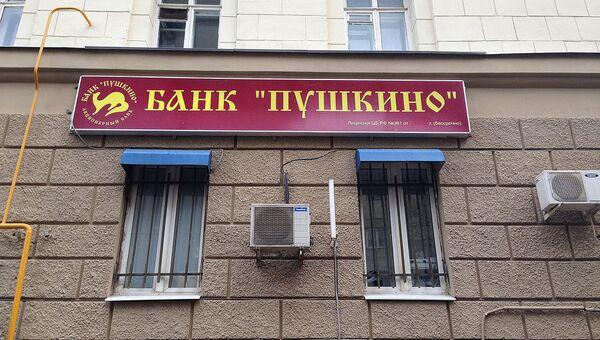 Банк Пушкино, архивное фото