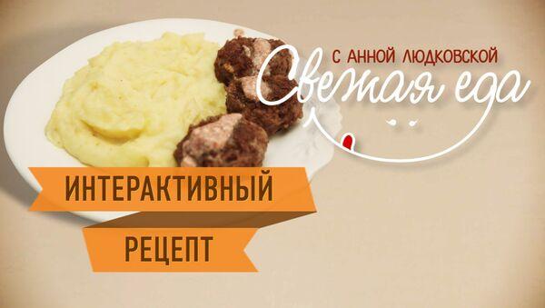 Ужин за 20 минут: котлетки по-кавказски с картофельным пюре