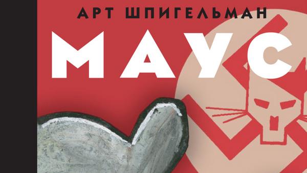 Арт Шпигельман. Маус. Издательство Сorpus. 2013