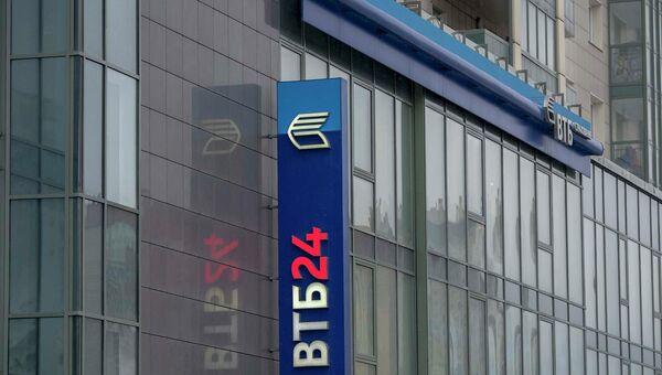 банк втб 24 адреса отделений где получить экспресс кредит