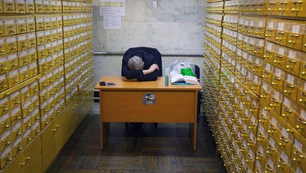 Российская государственная библиотека. Архивное фото