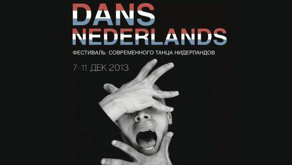 Афиша фестиваля современного танца Dans Nederlands