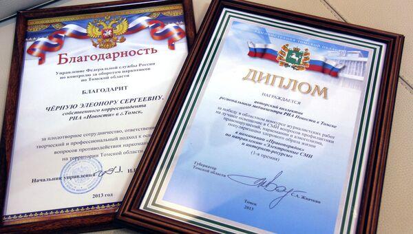 Авторский коллектив регионального медиацентра РИА Новости в Томске победил в областном конкурсе журналистских работ, событийное фото