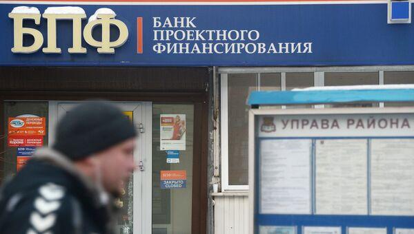 Офис Банка проектного финансирования в Москве