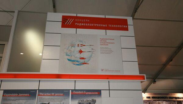 Стенд ОАО Концерн Радиоэлектронные технологии (КРЭТ). Архивное фото
