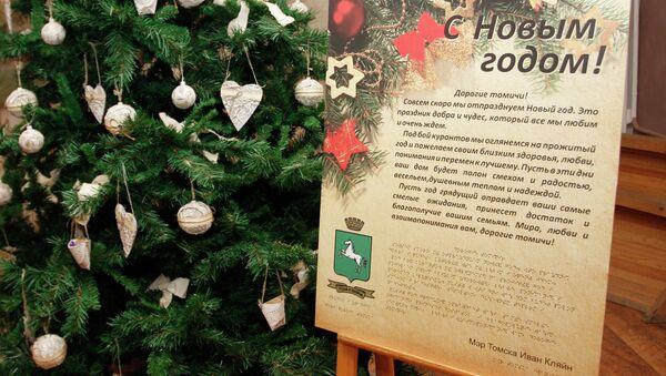 Слабовидящие томичи получили поздравление мэра на специальной открытке, событийное фото