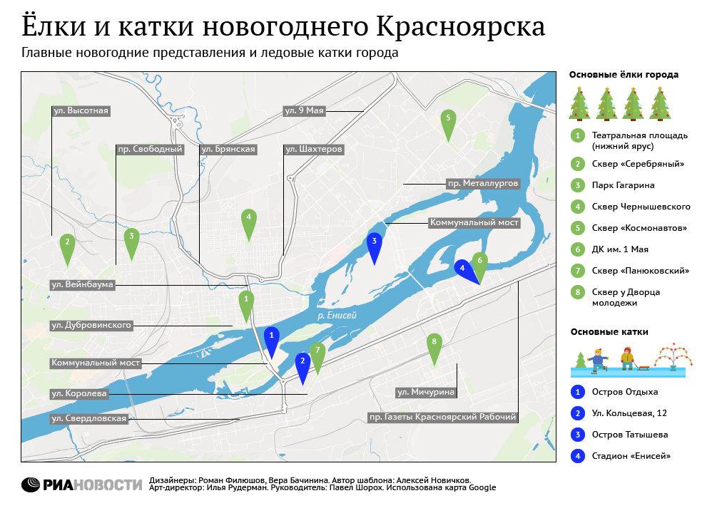 Елки и катки новогоднего Красноярска