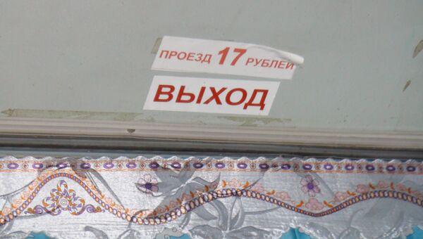 Наклейка с ценой проезда в автобусе Владивостока, фото с места событий