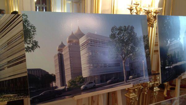 Проект духовно-культурного центра в Париже. Архивное фото