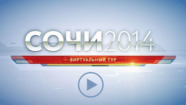 Сочи-2014: виртуальный тур