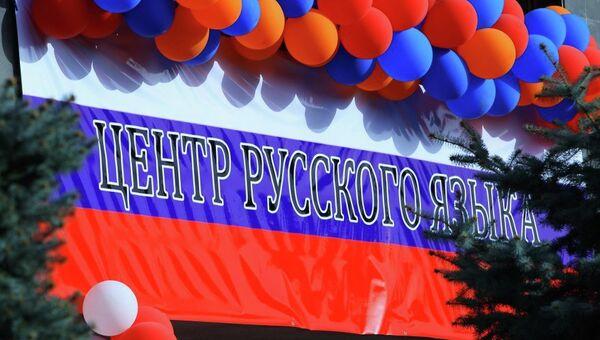 Центр русского языка, Армения. Архивное фото.