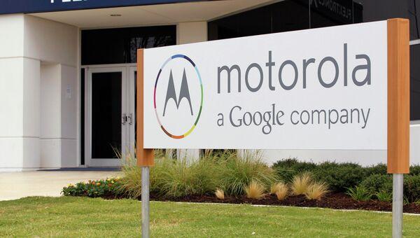 Одно из подразделений компании Motorola Mobility. Архивное фото