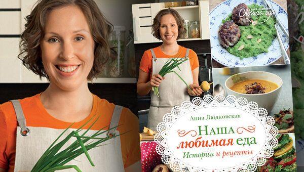 Обложка книги Анны Людковской Наша любимая еда. Истории и рецепты