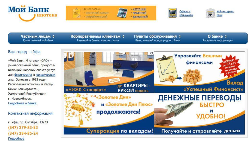 Заявка на ипотеку в банки новосибирска онлайн втб онлайн калькулятор кредитов