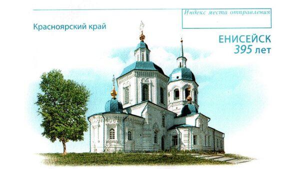 Конверт Почты России с изображением Спасо-Преображенского Енисейского монастыря, архивное фото